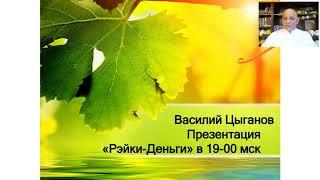 Василий Цыганов Соединение Духовной Жизненной и Денежной энергии 2020 07 31