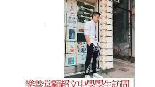 Publication Date: 2019-08-07 | Video Title: 樂善堂顧超文中學學生訪問