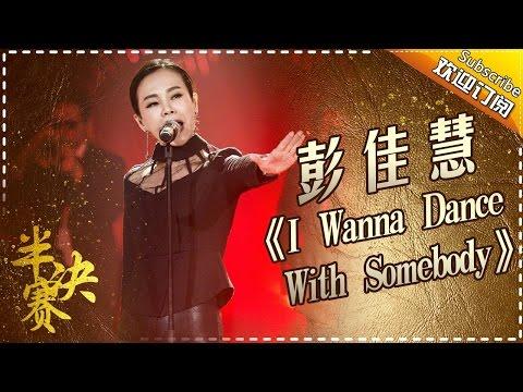 """神还原!彭佳慧顶""""爆炸头""""献唱《I wanna dance with somebody》-《歌手2017》第12期 单曲The Singer【我是歌手官方频道】"""