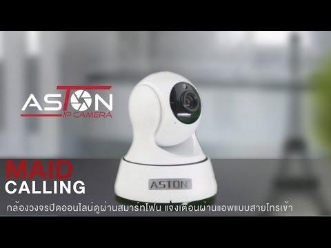 กล้องวงจรปิดออนไลน์ดูผ่านมือถือ ASTON IP MAID CALLING