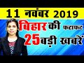 Daily Bihar today updated news of all districts video in Hindi. Get late...