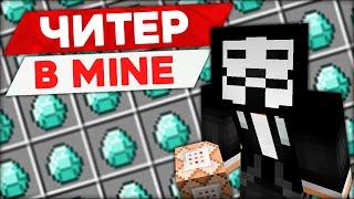 ЧТО В ДОМЕ У ЧИТЕРА ТРОЛЛИНГ ХАКЕРА В МАЙНКРАФТ 100 ТРОЛЛИНГ ЛОВУШКА Minecraft