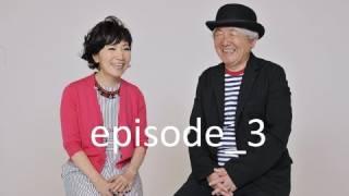 episode 3 スペシャル企画「森山良子 × 鈴木慶一 プレミアム対談」