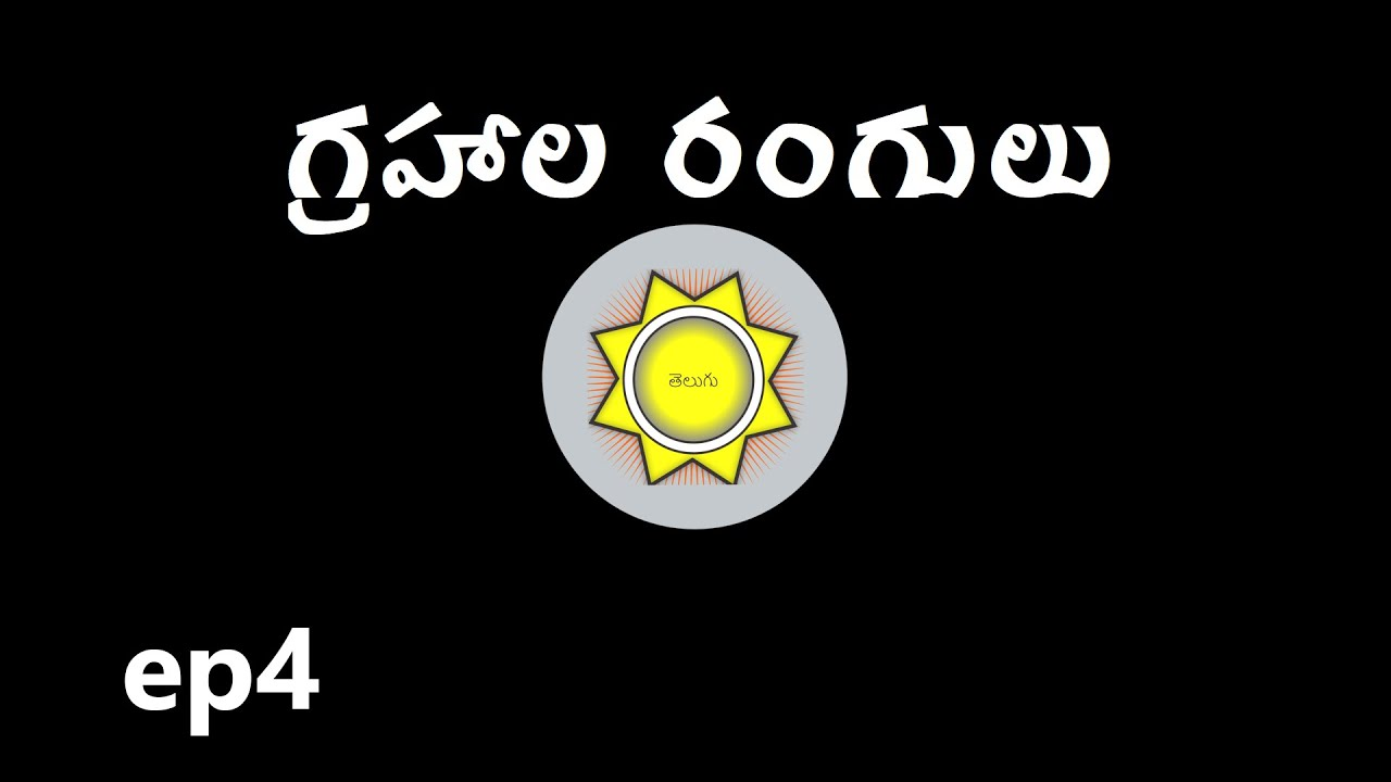 Planets their Colors in Astrology | Learn Astrology in Telugu | ep4