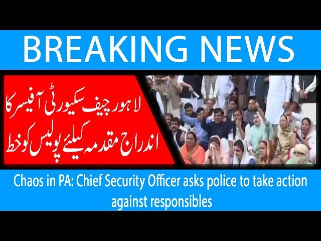 Chaos in PA: Chief Security Officer asks police to take action against responsibles   17 Oct 2018