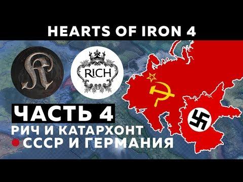 ВЕЛИКАЯ ВОЙНА (4) ТРЕТИЙ РЕЙХ И СССР/ РИЧ И КАТАРХОНТ