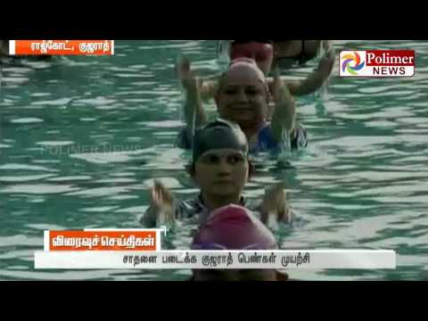 100's of Gujarat Women sets a Record by doing Yoga in Water | Polimer News