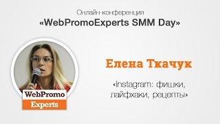 «Instagram: фишки, лайфхаки, рецепты». WebPromoExperts SMM Day 20.10.2016