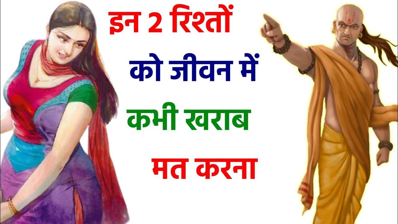 इन 2 रिश्तों को कभी खराब मत करना || Chanakya Niti Motivational Video in Hindi