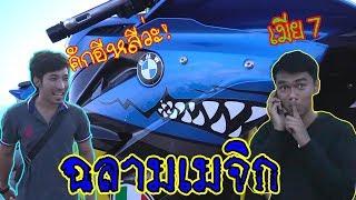 S1000rr บิ๊กไบค์ฉลามเมจิก ลายใหม่ ขี่รถข้ามโลกไปรับมา....