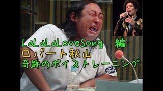 ロバート秋山 久保田利伸の前でLaLaLaLovesongの歌い方をレクチャーww