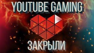 Ютуб Гейминг закрыли на всегда ➤ youtube gaming закрыли