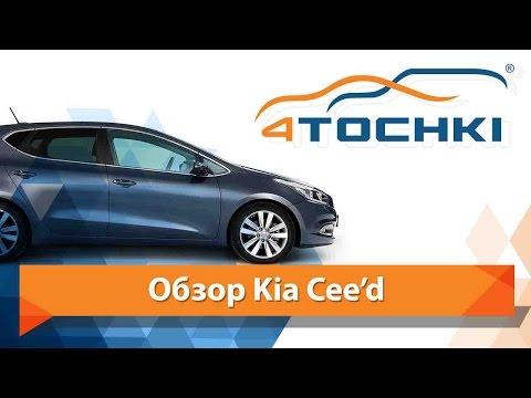 Обзор Kia Ceed