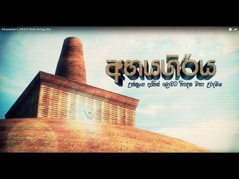 Abhayagiriya A UNESCO World Heritage Site
