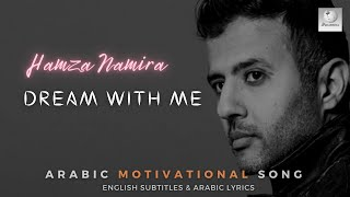 Hamza Namira | Ehlam Ma'aya - Dream With Me | Motivational Song