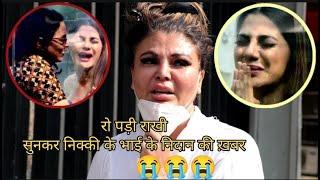 राखी सांवत Emotional Reaction On Nikki Tamboli Brother Sad News