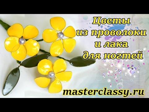 Цветы из проволоки и лака для ногтей мастер класс