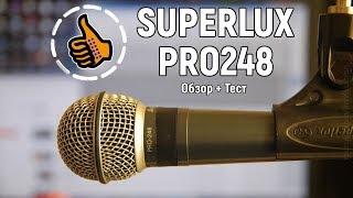 Микрофон Superlux PRO248 ОБЗОР
