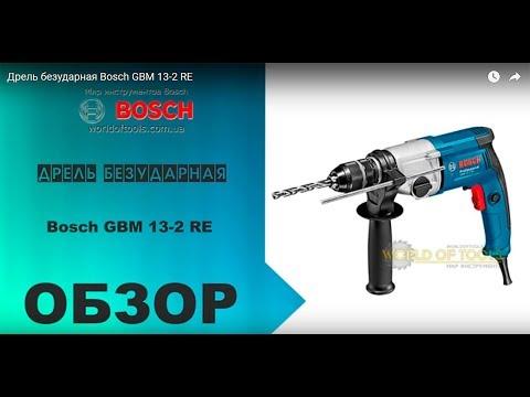 Дрель безударная Bosch GBM 13-2 RE