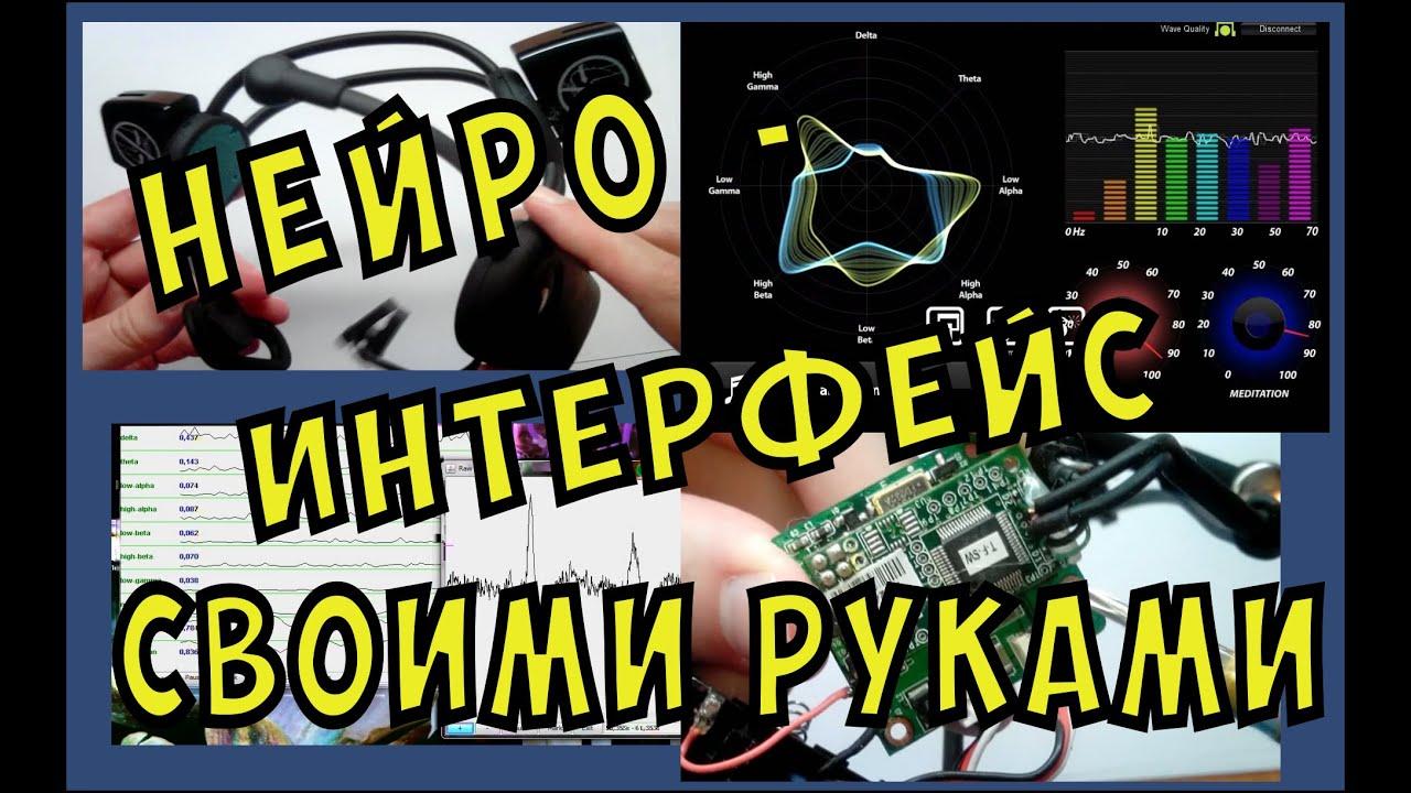 Нейроинтерфейс своими руками - YouTube