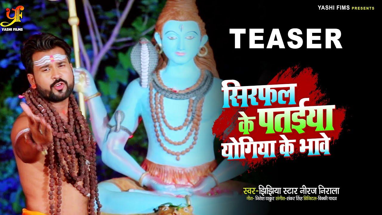 TEASER | सिरफल के पतईया योगिया के भावे Jhijhiya Star Niraj Nirala कांवर गीत | Bhojpuri Bolbam Song