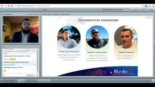 REDEX - презентация компании Rede X RED LTD ( Спикер ЧАПЛЫГИН ЕВГЕНИЙ команда Sharks Empire )