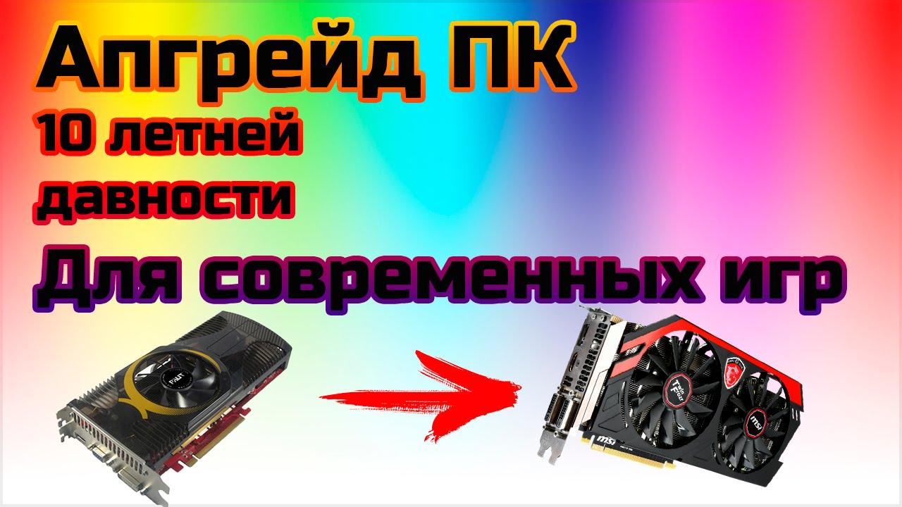 Как сделать апгрейд компьютера фото 866
