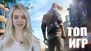 ТОП 9 игр ноября 2016 - Dishonored 2, Watch Dogs 2, Final Fantasy XV