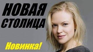 Совершенно новый фильм 2019!! НОВАЯ СТОЛИЦА русские мелодрамы 2019 новинки HD
