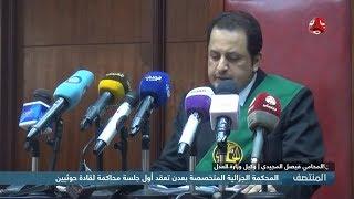 المحكمة الجزائية المتخصصة بعدن تعقد أول جلسة محاكمة لقادة حوثيين بتهمة الانقلاب