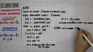 Упражнение 620 Математика 5 класс Виленкин Н.Я.