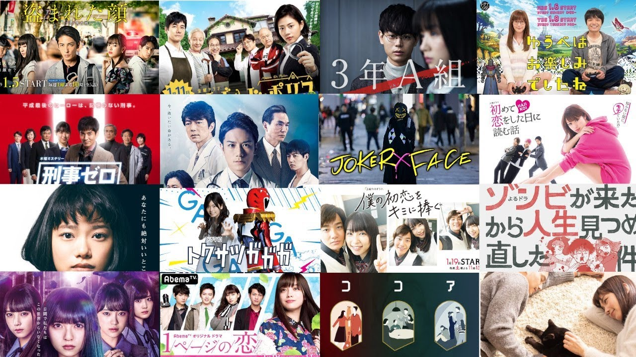 2019 Jan&Feb Japanese Drama/My, have to watch list