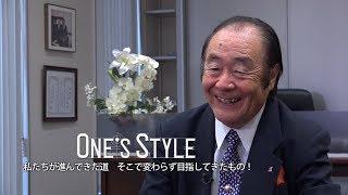 【公式】One's Style #45 岩崎 壽毅(阪神調剤ホールディング株式会社)