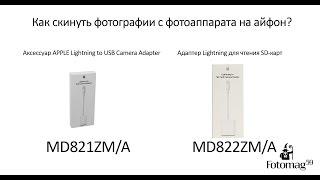 Как скинуть фотографии с фотоаппарата на айфон?(Как скинуть фотографии с фотоаппарата на айфон? Адаптер Lightning для чтения SD-карт MD822ZM/A для iphone http://fotomag59.ru/product..., 2016-01-23T21:03:01.000Z)