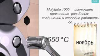 Многоцелевая паста Molykote-1000.wmv(, 2011-09-12T06:52:54.000Z)