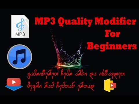 MP3 Quality Modifier-ი დამწყებთათვის (პროგრამის ჩაწერა)