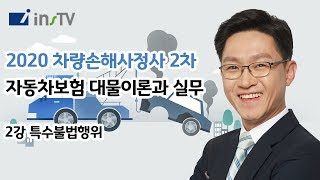 2차 자동차보험 대물이론과 실무 특수불법행위