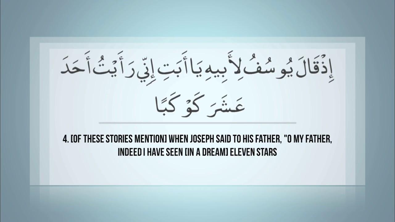 Surat Yusuf Ayat 4 4k 60fps