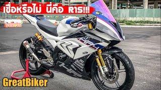 นี่คือ Yamaha R15!!! พบไอเดียเด็ด R15 HP4 Race รถแต่งสายพันธ์ลูกครึ่ง 2 ทวีป!!!