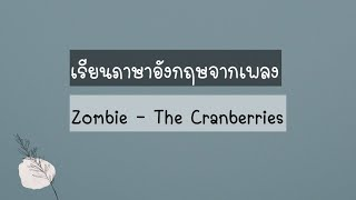 Zombie - The Cranberries [ซับไทย]