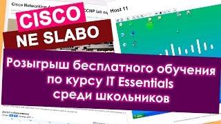 КУРСЫ CISCO, КУРСЫ LINUX Pозыгрыш бесплатного обучения по курсу IT Essentials среди школьников