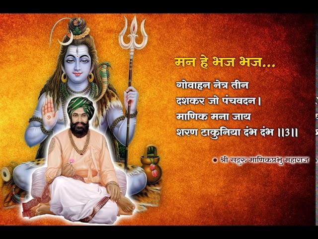 Man He Bhaj Bhaj Bhaj Shiv - मन हे भज भज भज शिव - Shiv Bhajan by Shri Manik Prabhu Maharaj