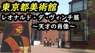 お出かけ:東京都美術館 レオナルド・ダ・ヴィンチ展 ~天才の肖像~ ht...