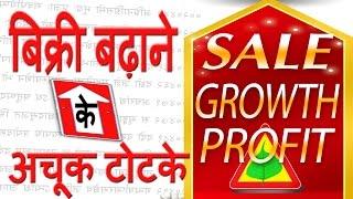 दुकान पर बिक्री बढाने के अचूक टोटके || bikri badhane ke totke || how to increase sales quickly