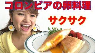 【世界の卵料理】日本VSコロンビア試合にちなんで、コロンビアの卵料理作ってみた!【友加里】