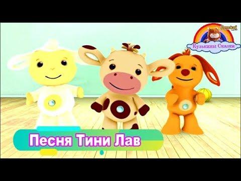 Детская Песня Тини Лав Tiny Love -Песни для детей от 3 месяцев-для детей от 1 года и старше