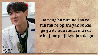 Gambar cover Kyuhyun - Confession Is Not Flashy (Hospital Playlist OST Part 4) Easy Lyrics