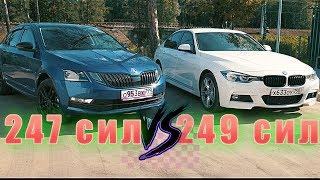 SKODA OCTAVIA 1.8T 247HP ПРОТИВ BMW 330i 249 F30 - ГОНКА!!!!