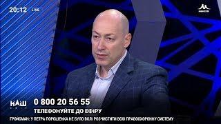 Гордон: Забудьте о Порошенко. Он – бесславное прошлое Украины