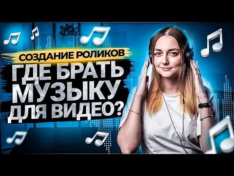 Бесплатная музыка для YouTube без авторских прав! 5 Проверенных Сервисов с бесплатной музыкой!